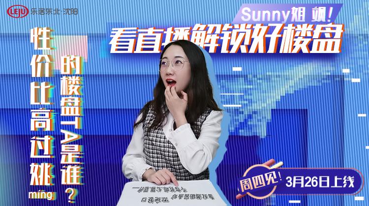 【Sunny姐直播间】假如李佳琦来沈阳卖房子第二季