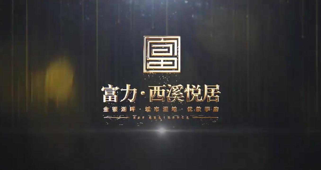 富力西溪悦居宣传片